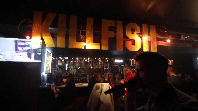 KILLFISH в Екатеринбурге Вайнера 9а и Мира 23!