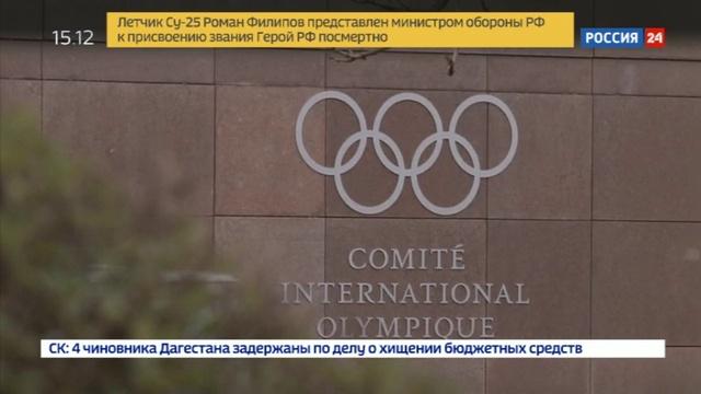 Новости на Россия 24 • Казуистика по-олимпийски: почему МОК проигнорировал решение арбитражного суда