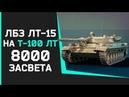 ВЫПОЛНЯЮ ЛБЗ ЛТ-15 НА Об.260