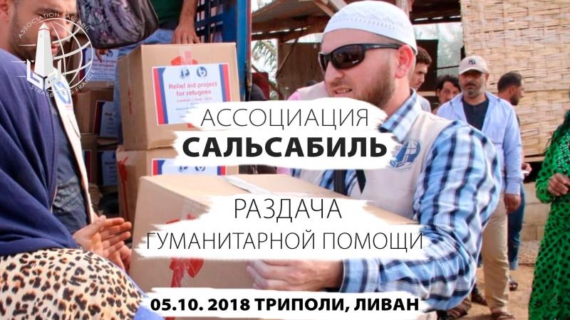 Ассоциация Сальсабиль раздача гуманитарной помощи 05.10. 2018 Триполи, Ливан