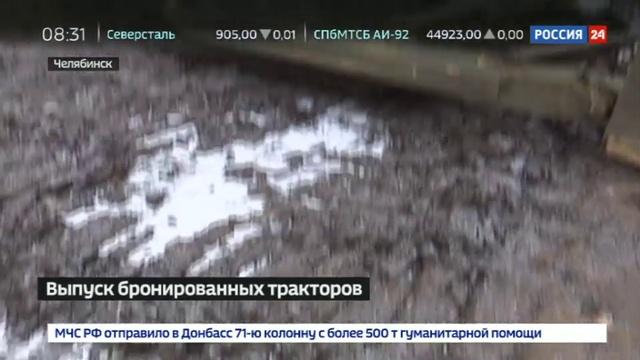 Новости на Россия 24 • В Челябинске наладили выпуск бронированных тракторов
