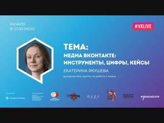 Седьмой вебинар // Медиа ВКонтакте: инструменты, цифры, кейсы