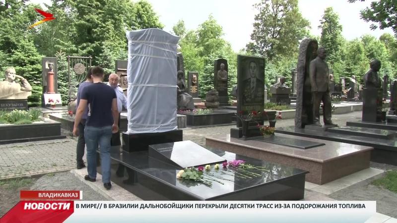 Мухтарбеку Кантемирову открыли памятник в Северной Осетии