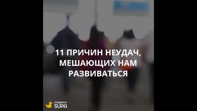 11 причин неудач