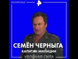 Убойная Сила 25 августа на РЕН ТВ