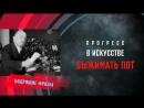 БОДРЯЩИЕ ФРАЗЫ Ленин об искусстве выжимать пот ЛИВНЫ Документальное кино