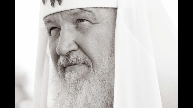 О КРИТИКЕ В АДРЕС ЦЕРКВИ - Святейший Патриарх Кирилл - ПОДПИШИСЬ и делись с друзьями!
