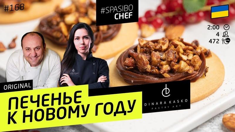 ПЕЧЕНЬЕ на Новый год 2019. СРОЧНО в духовку! 168 - рецепт Динары Касько