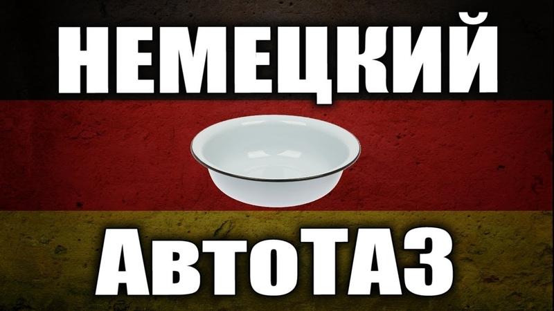 Немецкий АвтоТАЗ
