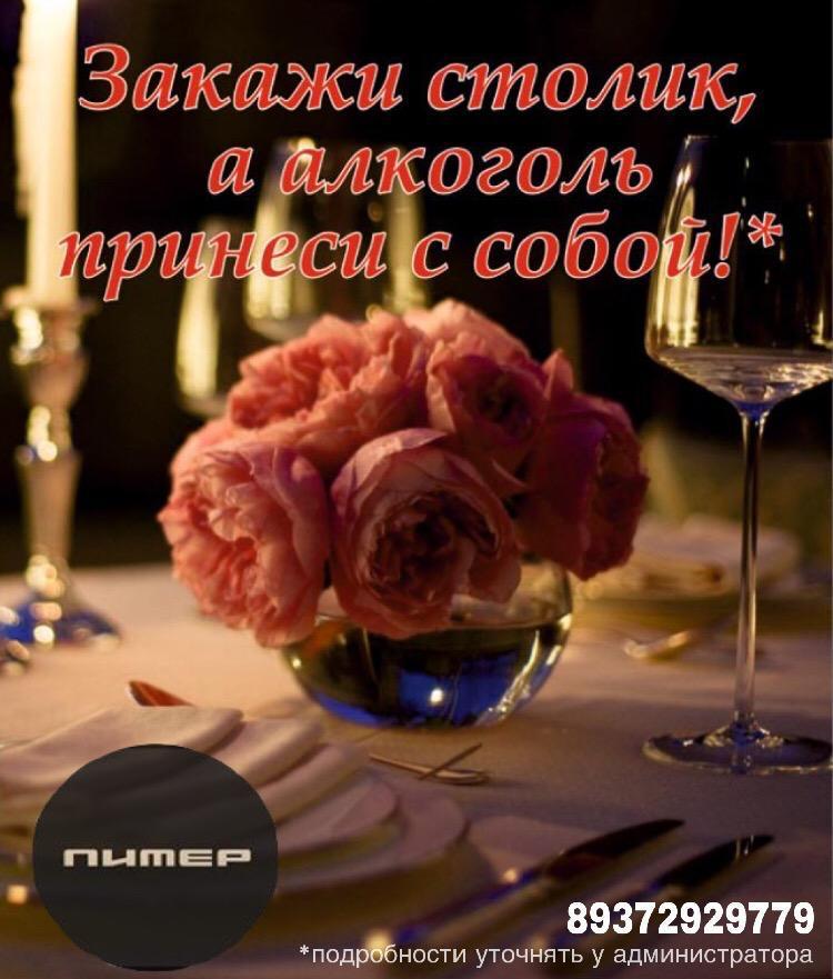 Кафе «Питер» - Вконтакте