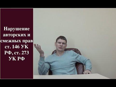 Адвокат по ст 146 ст 273 УК РФ преступления против авторских и смежных прав