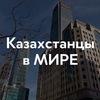 Казахстанцы в мире