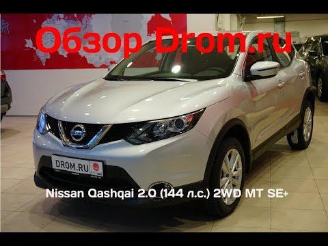 Nissan Qashqai 2018 2.0 (144 л.с.) 2WD MT SE - видеообзор