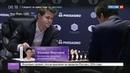 Новости на Россия 24 • Шахматы. Матч Карлсен-Карякин перешел в тай-брейк