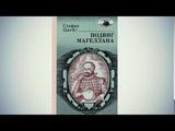 СТЕФАН ЦВЕЙГ. ПОДВИГ МАГЕЛЛАНА (ГЛАВЫ 01-02)