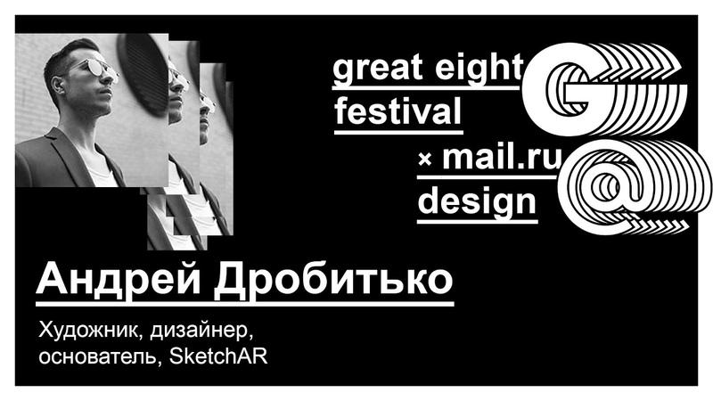 SketchAR: Андрей Дробитько — Синергия технологий и искусства. Дополненная реальность