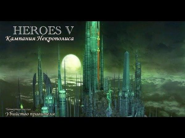 Heroes V. Некрополис. ч28[Убийство правителя,ч2]