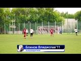 Гол Блинова Владислава'11 в матче