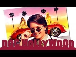 Доктор Голливуд / Doc Hollywood. 1991. 720р. Перевод Алексей Мизалев. VHS