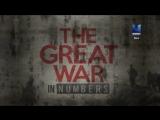 Первая мировая война В ЦИФРАХ. Эпизод 5 Тотальная война 2018