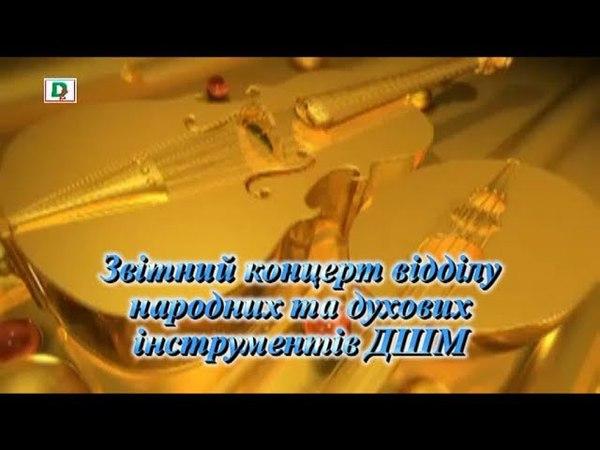 Звітний концерт відділу народних та духових інструментів ДШМ