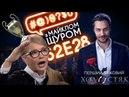 Тимошенко, Ляшко, шоу Холостяк на СТБ @₴$0 з Майклом Щуром 28