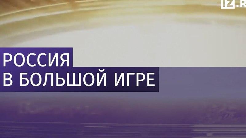 Путин надеется на достойную игру сборной России на ЧМ 2018
