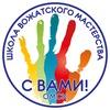 """Школа  вожатского  мастерства  """"С Вами!"""" г.Омск."""