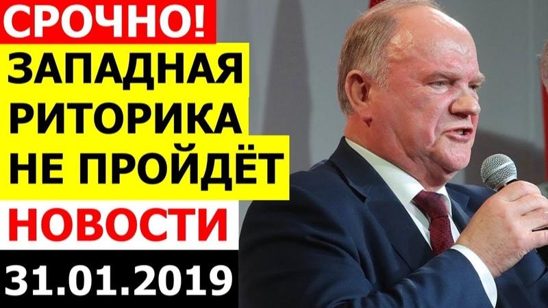 ЗАПАД ЖАЖДЕТ ОТСТАВКИ ПУТИНА И РАЗВАЛА РОССИИ 31 01 2019 Зюганов Удальцов