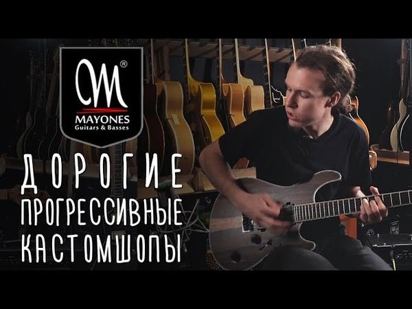 Купить гитару Mayones | gitaraclub.ru