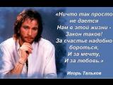 Катя Маргрет и Игорь Тальков - I love you (в клипе использовано видео с программы Шире круг).