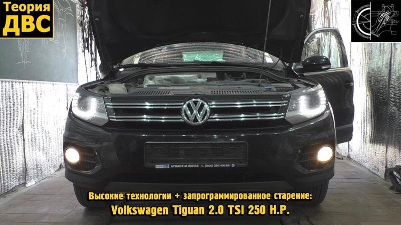 Высокие технологии запрограммированное старение = Volkswagen Tiguan 2.0 TSI 250 H.P.
