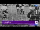 125-я годовщина первой большой игры в футбол в Полезном утре
