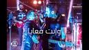 Tamer Hosny FT Cheb khaled - Wenta ma'aia / تامر حسني و الشاب خالد - وانت معايا