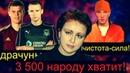 Наталья Соколова /Кокорин и Мамаев\новый дворник в Грозном