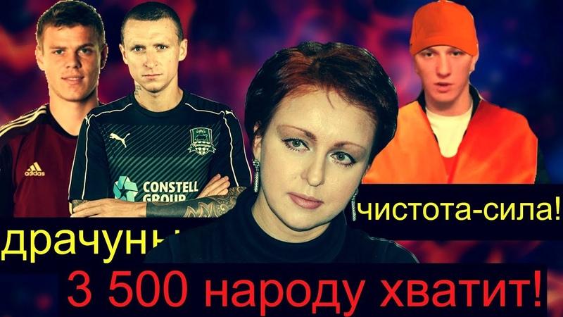 Наталья Соколова Кокорин и Мамаев\новый дворник в Грозном