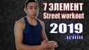 2019 Жылға Дейін 7 Мақсат | Элемент Street Workout