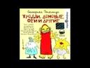 Тролли, домовые, феи и другие. Сакариас Топелиус   Сказки Аудиокниги для детей