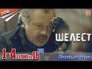 Шелест / HD 720p / 2016 (детектив, боевик). 1-4 серия из 16