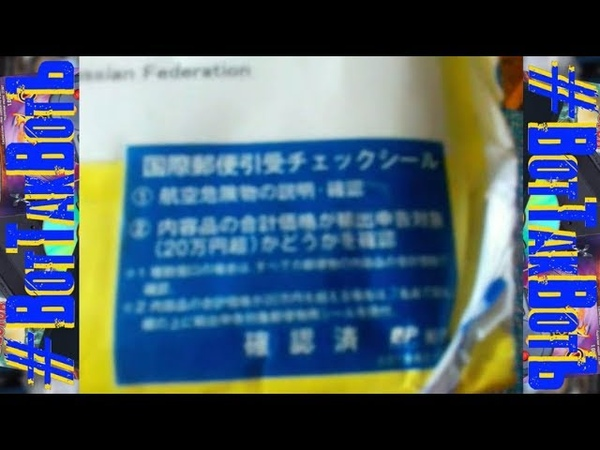 ВотТакВотЪ Из Японии От Тайги Саеджимы Лично в руки