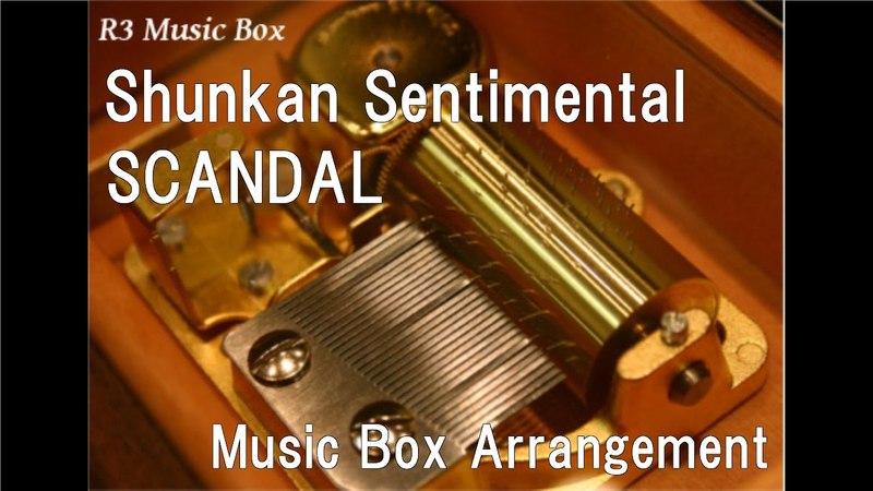 Shunkan Sentimental/SCANDAL [Music Box] (Anime