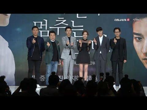 [Celuv.TV/현장중계] KBS W 드라마 '시간이 멈추는 그때' 제작발표회