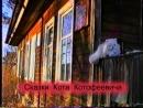 ВЦРК видео фильм Сказки Кота Котофеевича - 2000г.