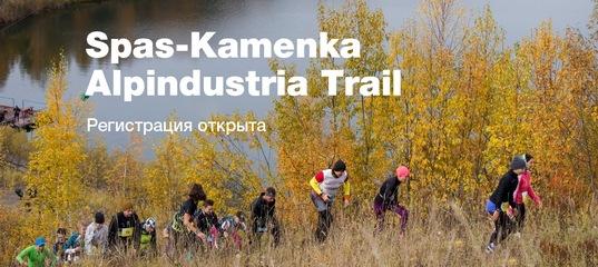 11c624305627 Открылась регистрация на трейл «АльпИндустрии» в Спас-Каменке