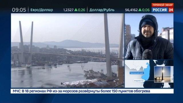 Новости на «Россия 24» • Более 20 регионов России скованы аномальными морозами