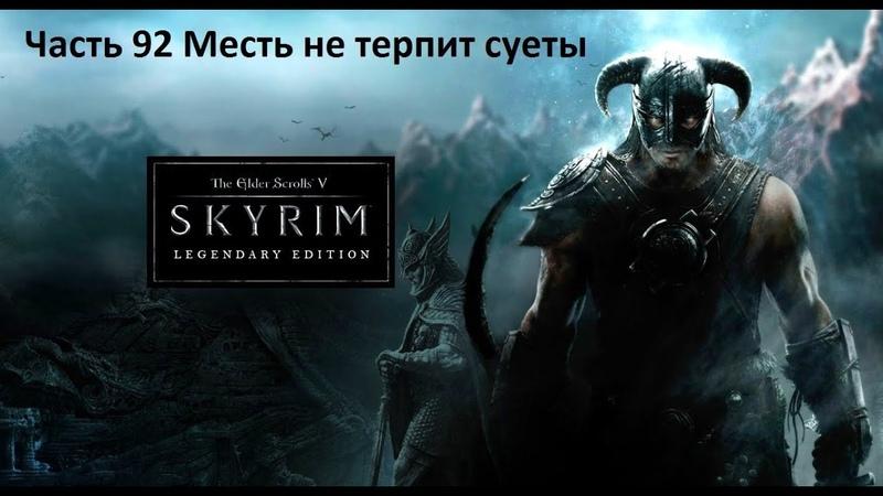 Путешествие Геральта и Йеннифэр The Elder Scrolls 5.Skyrim- Часть 92 Месть не терпит суеты