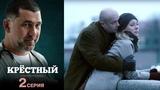 Крёстный -  Серия 2  2014  Сериал  HD 1080p