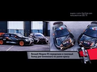 Новости с колес. Вып.198. Renault Megane RS переделали в спорткар
