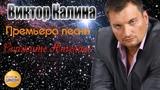 Виктор Калина - Скажите Ангелам (2018)