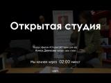 Алиса Денисова читает свои стихи в Открытой Студии ВВЕРХ!